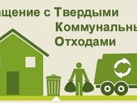 График вывоза мусора с мест накопления ТКО